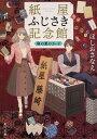 紙屋ふじさき記念館 麻の葉のカード (角川文庫) [ ほしお さなえ ]
