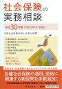 社会保険の実務相談〈平成30年度〉