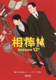 相棒(season 12 中) (朝日文庫) [ 輿水泰弘 ]