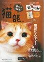 フェリシモ猫部カタログ(1) ([カタログ])