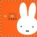 miffy �ϡ������ᡦ�� �����::�ߥåե��� �ϡ������ᡦ�� �ɤ��褦