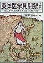 東洋医学見聞録(上巻)