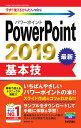 今すぐ使えるかんたんmini PowerPoint 2019 基本技 [ 稲村暢子 ]