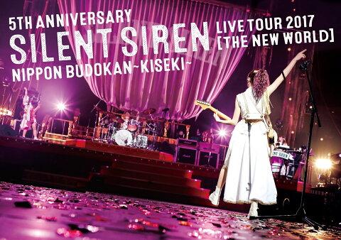 5TH ANNIVERSARY SILENT SIREN LIVE TOUR 2017「新世界」日本武道館 〜奇跡〜 [ SILENT SIREN ]