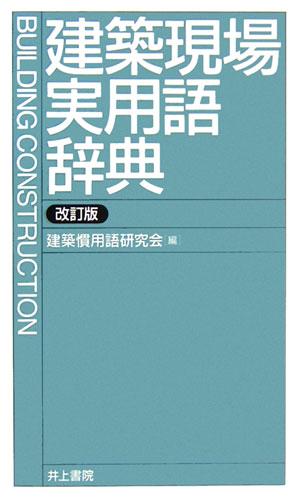 建築現場実用語辞典改訂版