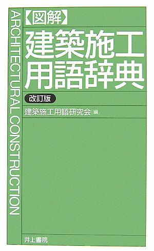 〈図解〉建築施工用語辞典改訂版
