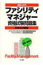 ファシリティマネジャー資格試験問題集(平成19年度版)