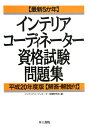 インテリアコーディネーター資格試験問題集(平成20年度版)