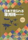 日本で見られる軍用機ガイドブック 自衛隊機と米軍機120機を、覚える・見分ける決定版 [ 坪田敦史