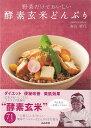 【バーゲン本】野菜だけでおいしい酵素玄米どんぶり [ 高山 晴代 ]