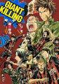 GIANT KILLING(08)