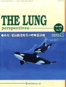 THE LUNG perspectives(24-3) 超高齢化時代の呼吸器診療 [ 「THE LUNG perspectiv ]