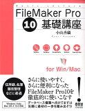 FileMaker Pro中基础课程10[FileMaker Pro 10基礎講座 [ 小山香織 ]]