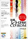 和風レトロ地紋CD-ROM EPSアウトライン・スウォッチ・GIF・JPEGデ