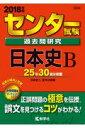 センター試験過去問研究日本史B(2018年版) (センター赤本シリーズ)