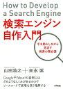 検索エンジン自作入門 [ 山田浩之 ]