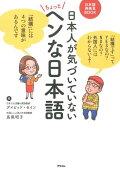 日本人が気づいていないちょっとヘンな日本語