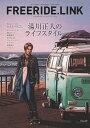 FREERIDE.LINK(フリーライドドットリンク) WINTER 2017 No.2 [ FREERIDE.LINK 編集部 ]