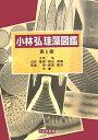 小林弘珪藻図鑑(第1巻)