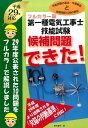 第一種電気工事士技能試験候補問題できた! 平成29年対応 [ 電気書院 ]