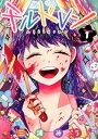 チルドレン(1) (ガンガンコミックス UP!)