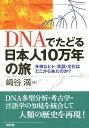DNAでたどる日本人10万年の旅 [ 崎谷満 ]