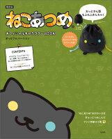 ねこあつめオフィシャルキャラクターbook