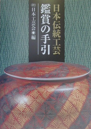 日本伝統工芸鑑賞の手引 [ 日本工芸会 ]