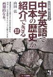 【】用初中英语日本的历史能介绍的修订新版[【】中学英語で日本の歴史が紹介できる改訂新版]