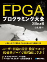 FPGAプログラミング大全 Xilinx編 [ 小林 優 ]