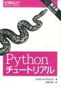Pythonチュートリアル第3版 [ グイド・ファン・ロッサム ]