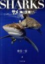 サメ [ 仲谷一宏 ]