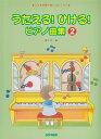 うたえる!ひける!ピアノ曲集 (2) [楽譜] こどもの歌で楽しいレッスン [ 橋本晃一(音楽家) ]
