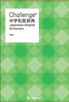 Challenge中学和英辞典第2版