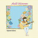 full bloom [ 藤原さくら ]