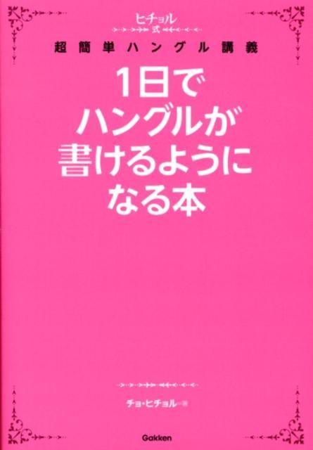 1日でハングルが書けるようになる本 [ 曹喜□ ]...:book:15976944