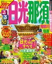 るるぶ日光那須鬼怒川塩原('18) (るるぶ情報版)