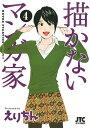 描かないマンガ家(4) (ジェッツコミックス)