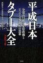 平成日本タブー大全(2018) 分裂山口組と安倍政権とジャニーズ事務所の黒幕 [ 西岡研介 ]
