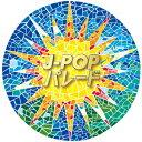 J-POPパレード [ (V.A.) ]