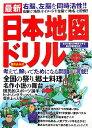 最新日本地図ドリル
