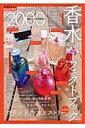 香水パーフェクトブック(2006年度版)