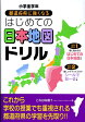 都道府県に強くなるはじめての日本地図ドリル [ 学習研究社 ]