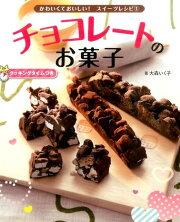 かわいくておいしい!スイーツレシピ(1)