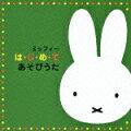 miffy �ϡ������ᡦ�� �����::�ߥåե��� �ϡ������ᡦ�� �����Ӥ���
