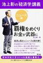 池上彰の「経済学」講義 ニュース編 [ 池上彰 ]