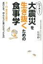 必ず来る!大震災を生き抜くための食事学 3.11東日本大震災あのときほんとうに食べたかったもの