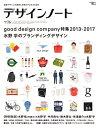 デザインノート No.76 最新デザインの表現と思考のプロセスを追う [ デザインノート編集部 ]