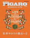 石井ゆかりの星占い(2) FIGARO japon HOROSCOPE (MEDIA HOUSE MOOK) [ 石井ゆかり ]