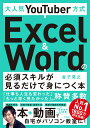 大人気YouTuber方式 Excel&Wordの必須スキルが見るだけで身につく本 [ 金子 晃之 ]